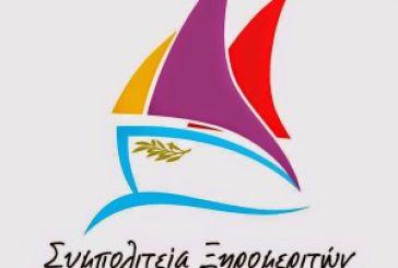 """Την Κυριακή με τους ετεροδημότες της Αθήνας η """"Συμπολιτεία Ξηρομεριτών"""""""