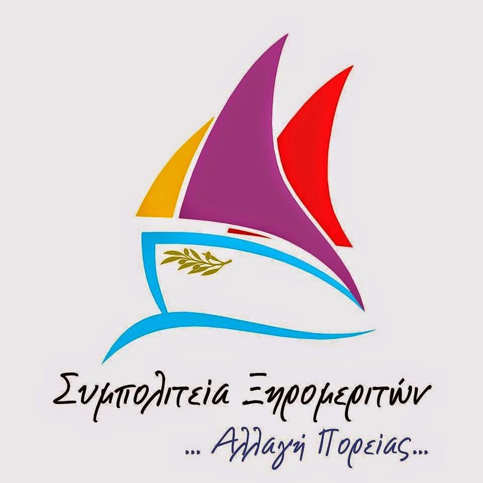 Μήνυμα του υποψήφιου Δημάρχου Ξηρομέρου Ηλία Γεωργαλή