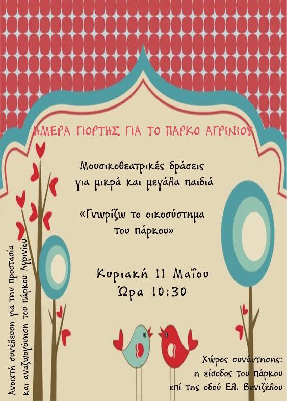 """""""Ημέρα γιορτής για το Πάρκο Αγρινίου"""""""