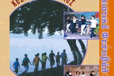 2o Πολιτιστικό Φεστιβάλ Πρωτοβάθμιας Εκπαίδευσης Αιτωλοακαρνανίας