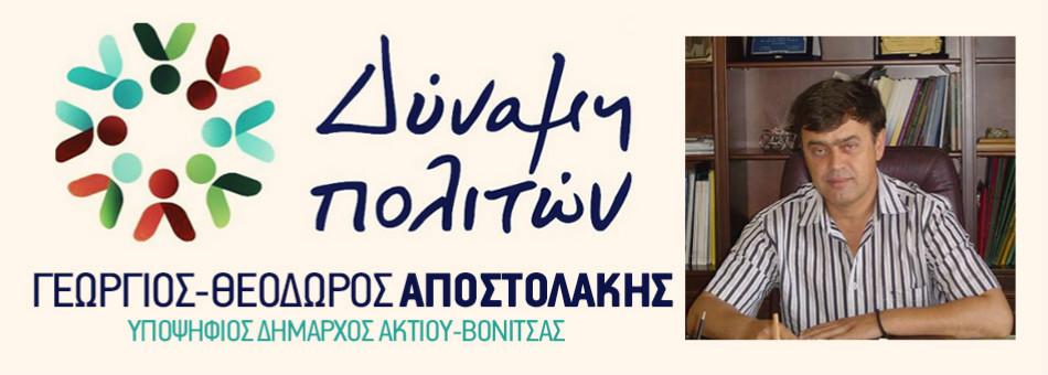 Γεώργιος – Θεόδωρος Αποστολάκης:  η πόρτα μου θα είναι ανοιχτή για τον κάθε δημότη, χωρίς διακρίσεις και αποκλεισμούς