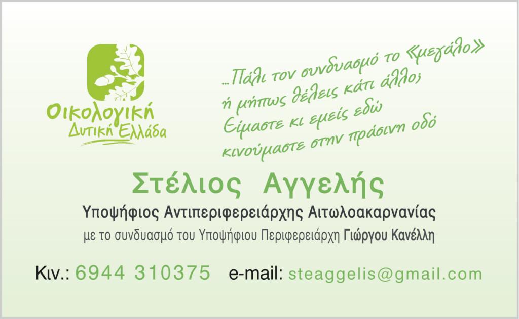 AGGELIS