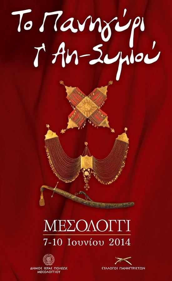 7-10 Ιουνίου το πανηγύρι του Αη Συμιού στο Μεσολόγγι