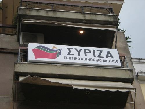 ΣΥΡΙΖΑ Αγρινίου: μην ψάχνουν για δήθεν ευθύνες στον χώρο της Αριστεράς