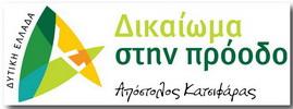 Ομιλία του Απόστολου Κατσιφάρα Πέμπτη βράδυ στη Ναύπακτο