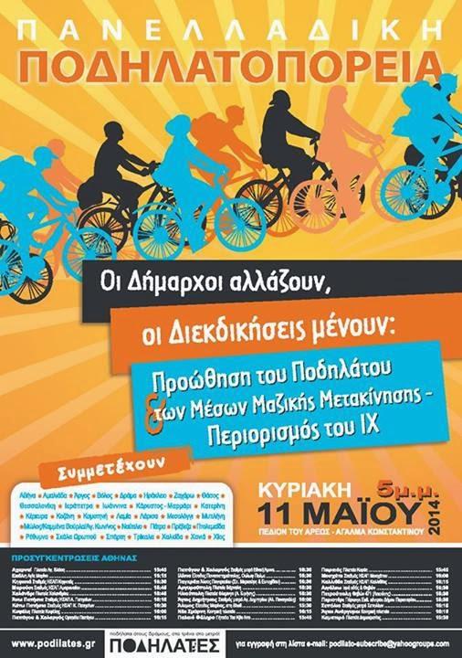 Ποδηλατοπορεία την Κυριακή 11 Μαΐου στο Μεσολόγγι