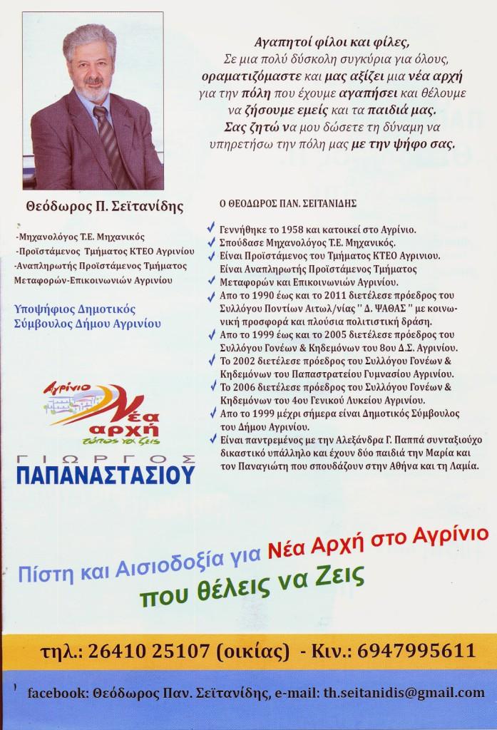 Θεόδωρος Π. Σεϊτανίδης -Υποψήφιος με Παπαναστασίου
