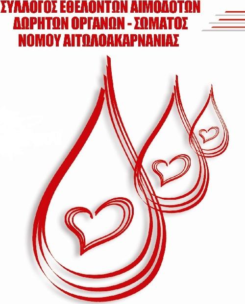 Εθελοντική αιμοδοσία στο κοινοτικό κατάστημα Αγ. Κωνσταντίνου