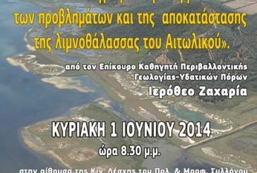 Διάλεξη: Ωκεανογραφική προσέγγιση των προβλημάτων της λιμνοθάλασσας Αιτωλικού