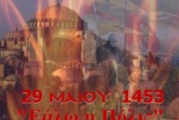 «Εκδήλωση τιμής και μνήμης για την πτώση της Βασιλεύουσας»