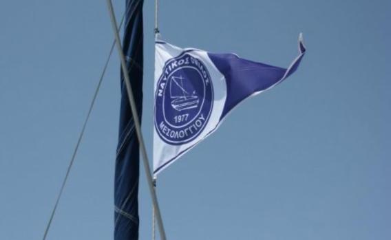 Πρωτοβουλία αλληλεγγύης του Ναυτικού Ομίλου Μεσολογγίου
