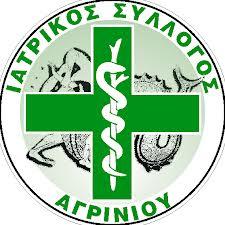 Ο Ιατρικός Σύλλογος Αγρινίου στηρίζει την επίσχεση εργασίας  με τον ΕΟΠΥΥ του εργαστηριακού τομέα