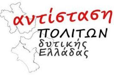 """Η τελική σταυροδοσία για την """"Αντίσταση Πολιτών Δυτικής Ελλάδας"""""""