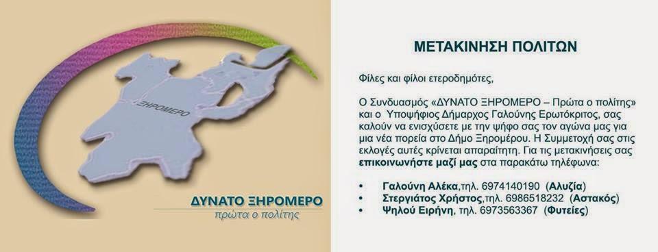 metakinisi