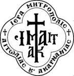 Βυζαντινή Μουσική Εκδήλωση στο Παπαστράτειο