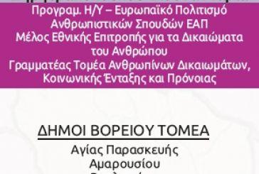 Η Αιτωλοακαρνάνισσα Δημητρακοπούλου-Σιούνα Μαρία Υποψήφια με Σγουρό
