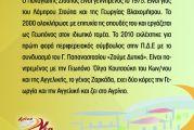 Παναγιώτης Λ. Στούπας- Το Αγρίνιο αλλάζει