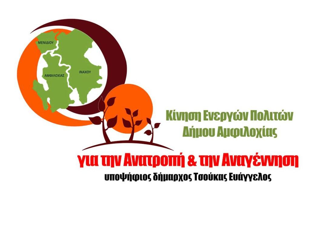 """Το πρόγραμμα της «Κίνησης Ενεργών Πολιτών Δήμου Αμφιλοχίας"""""""