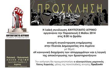 Eκδήλωση για τη  διαχείριση των απορριμμάτων  από το «Ανυπότακτο Αγρίνιο»