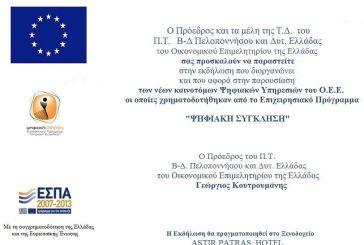 Eκδήλωση για τις καινοτόμες ψηφιακές υπηρεσίες του Ο.Ε.Ε.