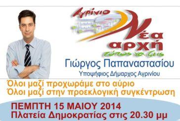 Πρόσκληση στην κεντρική ομιλία Παπαναστασίου