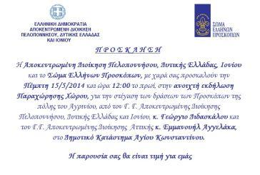 Την Πέμπτη η εκδήλωση παραχώρησης χώρου στους προσκόπους του Αγρινίου
