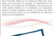 Μίλτος Ζαμπάρας: Υποψήφιος Περιφερειακός Σύμβουλος με Χατζηλάμπρου