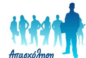 Ημερίδες για την  προώθηση της απασχόλησης στην Αιτωλία