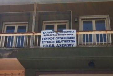 """""""Ζητάμε άμεσα λύση στο πρόβλημα του ΓΟΕΒ Αχελώου"""""""