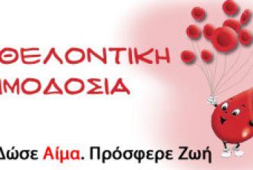 Εθελοντική αιμοδοσία στα γραφεία του Ε.Ο.Σ. Αγρινίου