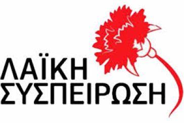 """Η Λαϊκή Συσπείρωση για τις """"νέες αντιδραστικές μεταρρυθμίσεις της Κυβέρνησης στην Τοπική Διοίκηση"""""""