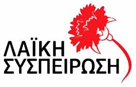 Λαϊκή Συσπείρωση: «διαχείριση της φτώχειας οι πρωτοβουλίες της περιφερειακής αρχής για τη στέγη»