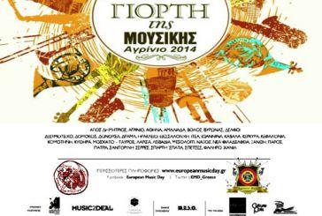 Ευρωπαϊκή Γιορτή της Μουσικής στο Αγρίνιο