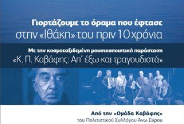 """Οι εκδηλώσεις για τα 10 χρόνια της Γέφυρας ξεκινούν με την """"Ομάδα Καβάφη"""""""