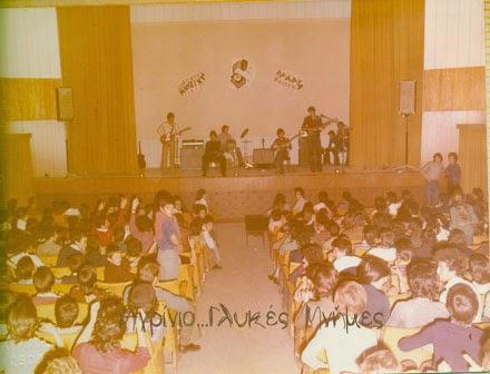 Εφηβικά συγκροτήματα εν έτει 1977 στο Άνεσις