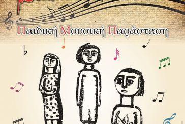 """Μεσολόγγι: μουσικό ταξίδι από τα παιδιά του Μουσικού Ομίλου """"Ιωσήφ Ρωγών"""""""