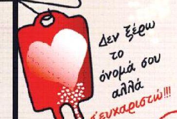 9η εθελοντική αιμοδοσία στο ΤΕΙ Μεσολογγίου