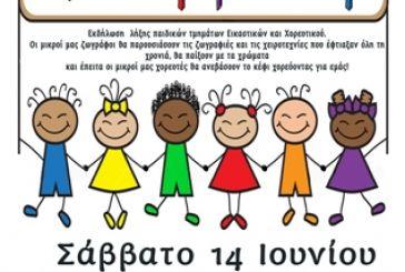 «Το Aιτωλικό»: Γιορτή λήξης των παιδικών τμημάτων Εικαστικών και Χορευτικού