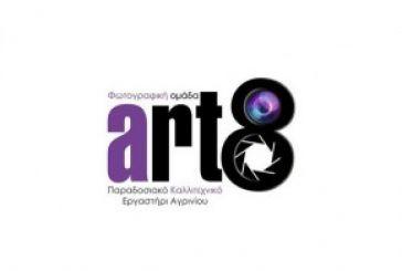 2η ετήσια έκθεση φωτογραφίας της ομάδας art8