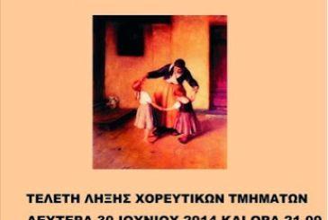 """Γιορτή λήξης των χορευτικών τμημάτων του πολιτιστικού συλλόγου Παναιτωλίου """"Χρήστος Καπράλος"""""""