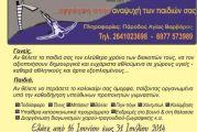 Eβδομαδιαία Αθλητική Καλοκαιρινή κατασκήνωση στο Dina's Τennis Club