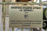 """""""Ένωμένο Εμπόριο"""": το ψηφοδέλτιο για τις εκλογές στον Εμπορικό Σύλλογο Αγρινίου"""