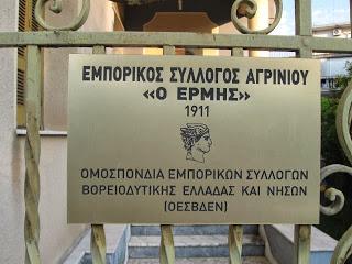 Διακήρυξη Συνδυασμού «Συμπόρευση, Αγώνας, Προοπτική» για τις εκλογές στον Εμπορικό Σύλλογο Αγρινίου