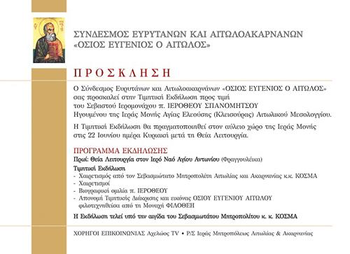 epi-ekdilosi-spanomitsos