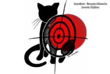 """H τελευταία μαύρη γάτα"" στο Αιτωλικό"