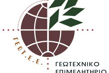 Εκλογές στο Γεωτεχνικό Επιμελητήριο Ελλάδας την Κυριακή