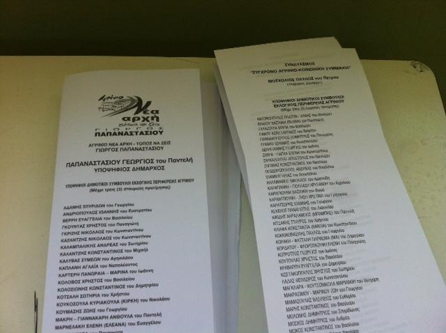 Οι σταυροί όλων των υποψηφίων στο δήμο Αγρινίου