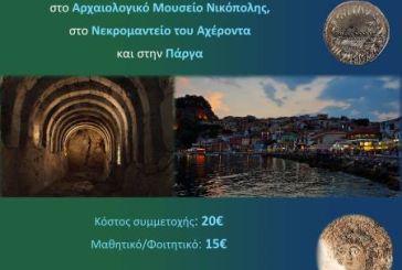Εκδρομή από την Ιστορική-Αρχαιολογική Εταιρία Δυτικής Στερεάς Ελλάδας