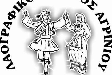 Προσκαλούν στην τελετή λήξης οι «Μερακλήδες»