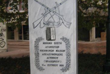 Το πρόγραμμα εκδηλώσεων για την απελευθέρωση του Αγρινίου